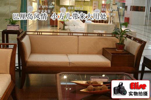 皇朝家私巴厘岛水曲柳实木家具沙发价格